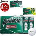 オウンネーム対応 スリクソン TRI-STAR ゴルフボール 2020年モデル 1ダース [12球入り]