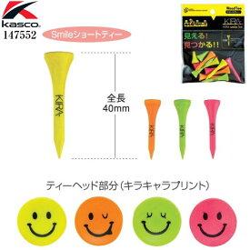 キャスコ KIRA Smile ショートティー 147552