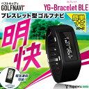 ユピテル YUPITERU ブレスレット型 GPSゴルフナビ YG-Bracelet BLE ◆ ゴルフ練習用品 飛距離計測器 GPSキャディー リストバンド ...