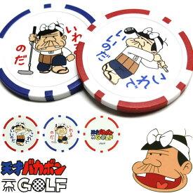 天才バカボン カジノ チップマーカー BGM-607 【あす楽対応】