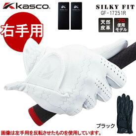 割引クーポン付!【右手用】キャスコ ゴルフグローブ シルキーフィット レギュラーサイズ GF-17251R