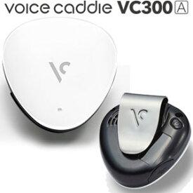 ボイスキャディ 音声型 GPS ゴルフナビ VC300A 【あす楽対応】
