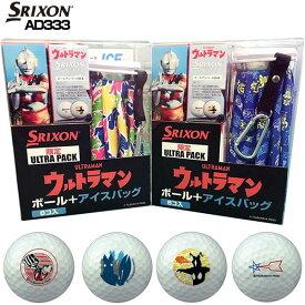 スリクソン AD333 ULTRA PACK ウルトラマン ゴルフボール 8球 + 氷嚢セット 【あす楽対応】