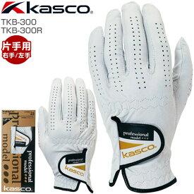キャスコ グローブ 左手用/右手用 天然皮革 プロフェッショナルモデル TKB-300/TKB-300R