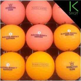 PEARLY GATES MASTAR BUNNY EDITION 10球 【写真はイメージです。色の組み合わせが写真と異なります】★★★★★ 【送料無料】ゴルフボール ロストボール パーリーゲイツ【中古】