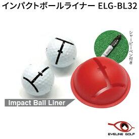 (あす楽対応)【即納 トレーニング用品】アイライン ゴルフ インパクトボールライナー 1個入りシャーピー付き パッティング練習器 Impact Ball Liner ELG-BL32【ASU】