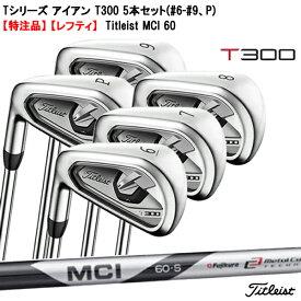 (ポイント10倍)(特注/納期約4-6週)(レフティ)タイトリスト アイアン T300 5本セット(#6-#9、P) Titleist MCI 60(ゴルフクラブ)(Tシリーズ)