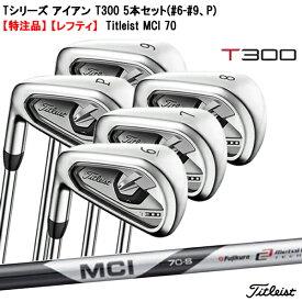 (ポイント10倍)(特注/納期約4-6週)(レフティ)タイトリスト アイアン T300 5本セット(#6-#9、P) Titleist MCI 70(ゴルフクラブ)(Tシリーズ)