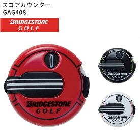 (2020年継続モデル)ブリヂストン スコアカウンター GAG408 【取り寄せ】【BRIDGESTONE】【ゴルフ小物】