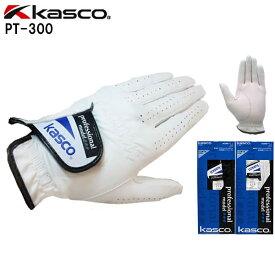 (あす楽対応)キャスコ プロフェッショナルモデル手袋 ソフトシープ使用の天然皮革ゴルフグローブ PT-300 (即納)[Kasco メンズ 手袋 PT300N PT300SP PT300EWH]【ASU】@men@