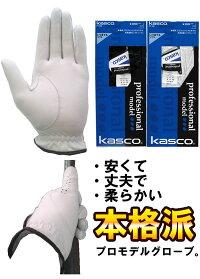 キャスコ 天然皮革 ゴルフグローブ プロフェッショナルモデル PT-300E ソフトシープ使用 【Kasco】【メンズ】【手袋】