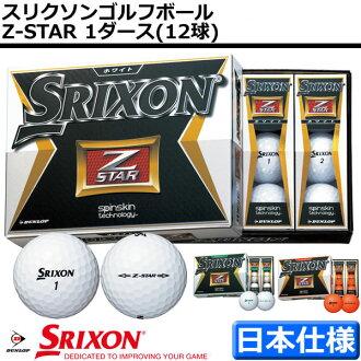 [] Srixon spring campaign item Dunlop Srixon golf balls by 2015 Z-STAR Z-STARXV 1 dozen (12 ball PCs) [mastssc]