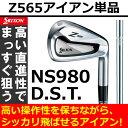 Z565iron-ns980-s00