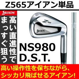 【あす楽】スリクソン Z565 アイアン単品(3、4、Aw、Sw) N.S.PRO 980GH DST スチール ダンロップ[DUNLOP]【ゴルフクラブ】【Z565IRSINNOS】【SRIXON Z65 OS】【GS7】【ASU】