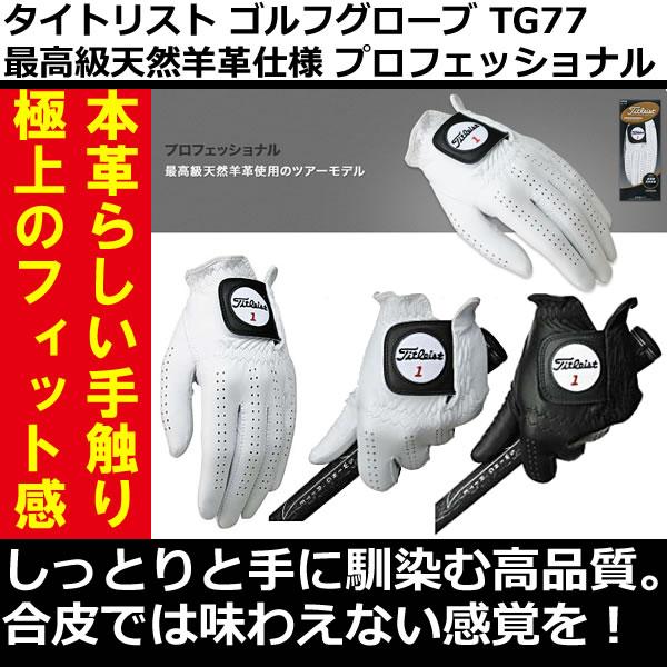 【あす楽】トッププレーヤーから絶大な信頼を得る天然皮革製手袋タイトリストグローブ プロフェッショナル【TG77】【GS7】【ASU】