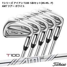 (あす楽対応)(ポイント10倍)タイトリスト Tシリーズ アイアン T100 5本セット(#6-#9、P) AMT ツアー ホワイト 【ゴルフクラブ】(即納)【ASU】