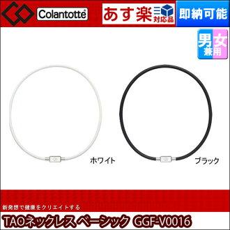 korantotte TAO项链BASIC铁素体永久磁铁录用GGF-V0016[磁力效果医疗仪器]