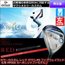 Xxio9-fwl-red00