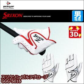 【取り寄せ】ダンロップ スリクソン 2016 メンズ 高耐久性とフィット感!ゴルフグローブ GGG-S016[DUNLOP SRIXON]【ゴルフグローブ】【GS7】