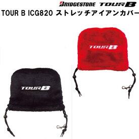 (あす楽対応)(2020年継続モデル)ブリヂストン TOUR B ICG820 ストレッチアイアンカバー [ BRIDGESTONE ]【ヘッドカバー】【ASU】