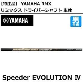 (特注/納期約2-3週)ヤマハ RMX リミックス 120/220 ドライバー用 スリーブ付シャフト単体 スピーダーエボリューション IVシリーズ YAMAHA