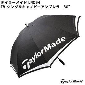 【5/16(日)まで使えるクーポン発行中!】(あす楽対応)テーラーメイド LNQ94 TM シングルキャノピーアンブレラ(B16008)[TaylorMade]【ゴルフアクセサリ】【ASU】