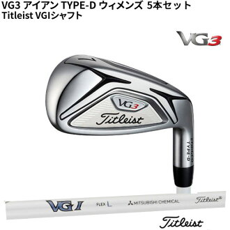 Five Titleist VG3 iron TYPE-D women sets (#7 - #9, P, S) [a wearing shaft: Titleist VGI] lady's [Titleist]