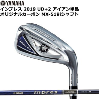 Yamaha in press UD+2 iron one piece of article (#5,#6,AW,AS,SW) original carbon MX-519i shaft 2019