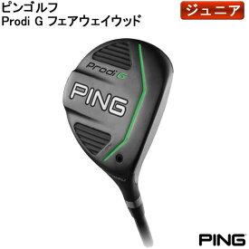 【ジュニア用】ピンゴルフ Prodi G フェアウェイウッド(22度) オリジナルシャフト [PING]【ジュニアクラブ】【ゴルフクラブ】(取寄)プロディGGS7