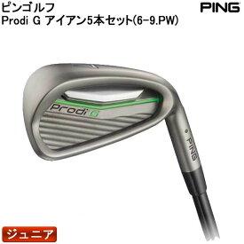 【ジュニア用】ピンゴルフ Prodi G アイアン5本セット(6-9.PW) オリジナルシャフト [PING]【ジュニアクラブ】【ゴルフクラブ】(取寄)プロディGGS7