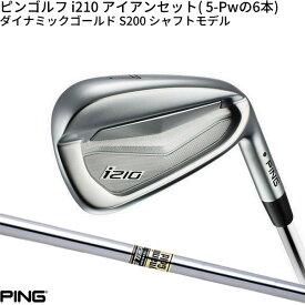〈ポイント10倍〉【あす楽】ピンゴルフ i210アイアン 6本セット(5I-PW) ダイナミックゴールド S200 シャフト メンズ【ゴルフクラブ】【即納】【ASU】YKS GS7