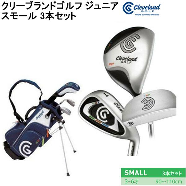 クリーブランドゴルフ ジュニア スモール 3本セット キャディバッグ付【5倉】【ジュニアクラブ】【GS7】