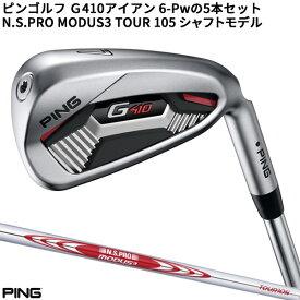 (ポイント10倍)(特注/納期約4-6週)ピンゴルフ G410アイアン 6I-Pwの5本セット N.S.PRO モーダス3 ツアー105 スチールシャフトモデル