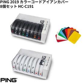 (ポイント10倍)ピンゴルフ HC-C191カラーコードアイアンカバー 8個セット 2020年 継続モデル ゴルフ小物