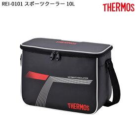 【取寄】サーモス REI-0101 スポーツクーラー ボックス 10L