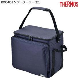 【取寄】サーモス ROC-001 ソフトクーラー ボックス 22L