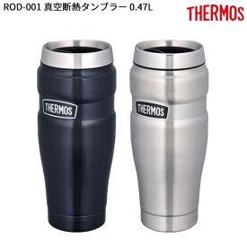 【取寄】サーモス ROD-001 真空断熱タンブラー 水筒 0.47L