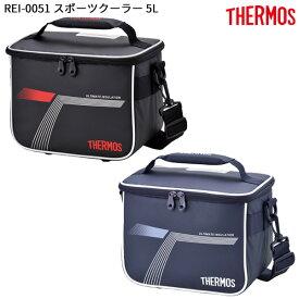 【取寄】サーモス REI-0051 スポーツクーラー ボックス 5.0L