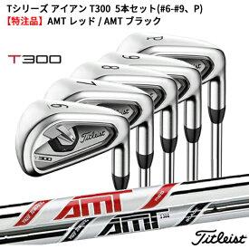 (ポイント10倍)(特注/納期約4-6週)タイトリスト Tシリーズ アイアン T300 5本セット(#6-#9、P) AMT レッド / AMT ブラック(ゴルフクラブ)(Tシリーズ)