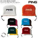 ピンゴルフ HC-C192リバーシブル ボア アイアンカバー PING ゴルフアクセサリ(即納)