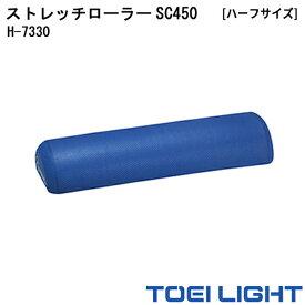 (取寄)トーエイライト TOEI LIGHT ストレッチローラーSC450 [幅約14.5cm×高さ約8cm×長さ45cm(半円柱)] H-7330