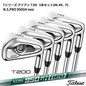 (ポイント10倍)(特注/納期約4-6週)タイトリスト アイアン T200 5本セット(#6-#9、P) N.S.PRO 950GH neo(ネオ) (ゴルフクラブ)(Tシリーズ)