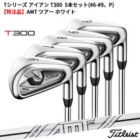 (ポイント10倍)(特注/納期約4-6週)タイトリスト アイアン T300 5本セット(#6-#9、P) AMT ツアー ホワイト(ゴルフクラブ)(Tシリーズ)