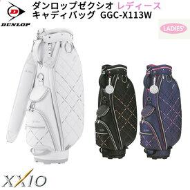 (あす楽対応)(即納)ダンロップ ゼクシオ GGC-X113W レディース キャディバッグ(8.5型 3.0kg)(ゴルフバッグ)(女性用)【ASU】