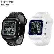 (即納)ショットナビ HuG-FW 腕時計型ゴルフGPSナビ 距離測定器 FWナビ エイム機能 スマホと連携 心拍・歩数計搭載 (ゴルフナビ)
