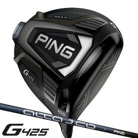 【 特注 納期約21営業日 】 ピンゴルフ G425 MAX マックス ドライバー アルタ J CB SLATE シャフト 2020年モデル[pg425md]