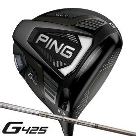 【 特注 納期約1-2週 】 ピンゴルフ G425 SFT ドライバー PING TOUR 173-55 173-65 173-75 シャフト 2020年モデル[pg425sd]