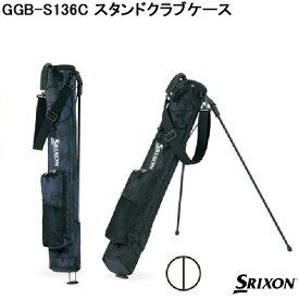 【5/16(日)まで使えるクーポン発行中!】(あす楽対応)ダンロップ スリクソン GGB-S136C スタンドクラブケース ggb-s136c [収納可能本数:5-6本] ゴルフバッグ【ASU】