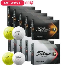 (あす楽対応)タイトリスト PRO V1 ・ V1X 2021年モデル ゴルフボール 5ダース 60球【日本正規品】(即納)