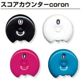 タバタ ワンタッチリセットスコアカウンター coron【GV-0912】